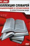 Коллекция Словарей, Энциклопедий и Справочников в Электронном Виде