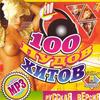 100 пудов хитов
