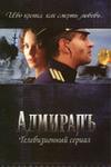 Адмиралъ (Телевизионный сериал)