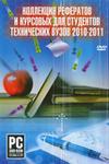 Коллекция рефератов и курсовых для студентов технических ВУЗов 2010-2011