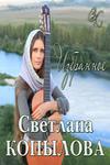 Светлана Копылова - Коллекция альбомов