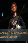 Алексей Архиповский - 'Дорога домой'