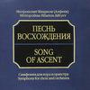 Митрополит Иларион Алфеев - симфония для хора и оркестра Песнь Восхождения