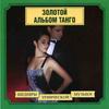 Золотой альбом танго