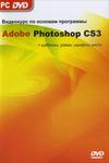 Видеокурс по основам программы Adobe Photoshop CS3