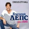 Григорий Лепс - Концерт в День Рождения, Crocus City Hall, 15 июля 2011г