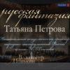 Татьяна Петрова, НАОНИ России им. Н.П. Осипова. 'Русская фантазия'
