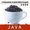 Учебники и документация 2006: Java