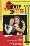 Театр на экране. 05 выпуск
