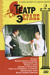 Театр на экране. 02 выпуск