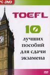 10 лучших пособий для сдачи экзамена. Toefl