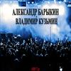 Карнавал - Александр Барыкин и Владимир Кузьмин - Концерт - 1981, FLAC