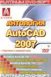 Антология AutoCAD 2007