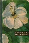 Ковалев А.М., Нуждин А.С., Полтев В.И., Таранов Г.Ф. - Учебник пчеловода