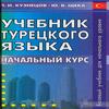 Кузнецов П.И., Щека Ю.В. - Учебник Турецкого языка