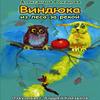 Романова Александра - Виндюка [Андрей Князьков, 2017, 320 kbps