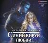 Косухина Наталья - Синяя сага 3, Синий вирус любви [Лазарева Анастасия, 2019, 128 kbps