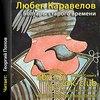 Каравелов Любен - Болгары старого времени [Попов Георгий, 2019, 96 kbps
