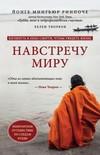 Йонге Мингьюр Ринпоче, Хелен Творков, - Навстречу миру [Владимир Князев, 2019, 128 kbps