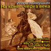 Акимушкин Игорь - На коне - через века [Виолина Майя, 2019, 96 kbps