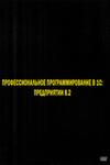 Профессиональное программирование в 1С:Предприятии 8.2