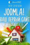 Обучающий видеокурс - Joomla! Ваш первый сайт