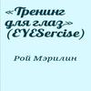 Тренинг для глаз с Мэрилин Рой / EYESercise - Marilyn Roy
