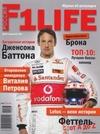 F1LIFE (9 номеров) [2008-2010, PDF, RUS] обновлено 07.07.2013