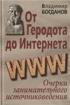 Богданов В.П. - От Геродота до Интернета: очерки занимательного источниковедения