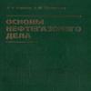 Коршак А.А., Шаммазов А.М. - Основы нефтегазового дела