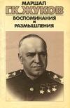 Библиотечка АПН - Жуков Г.К. - Воспоминания и размышления. В 3-х томах