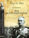 Путь русского офицера - Брусилов А. - Мои воспоминания