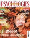 Psychologies (92 номера) [2009,2012-2019, PDF, RUS] Обновлено 12.10.2019г.