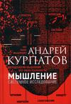 Академия смысла - Андрей Курпатов - Мышление. Системное исследование