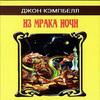 Забытая классика (Жёлтая серия) - Джон Кэмпбелл - Из мрака ночи. Сборник.