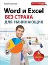 Компьютер на 100% - Шагаков К. - Word и Excel без страха для начинающих