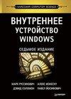 Классика Computer Science - Марк Руссинович и др. - Внутреннее устройство Windows, 7-е издание