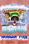 Каламбур (Из золотой серии журнала Каламбур) - Новогодние Деревня дураков