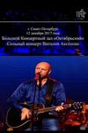 Виталий Аксенов - сольный концерт