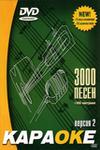 DVD Караоке диск Samsung v.2.0 на 3000 песен и 100 частушек, 2004, DVD5, midi