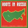 Roots In Russia. Русский реггей 2 2000