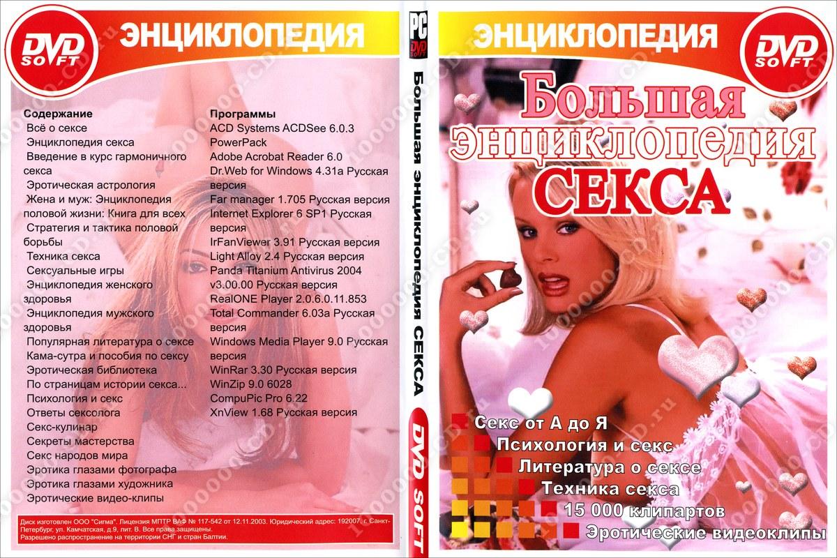 ЭНЦИКЛОПЕДИЯ СЕКСА С ФОТО 9 фотография