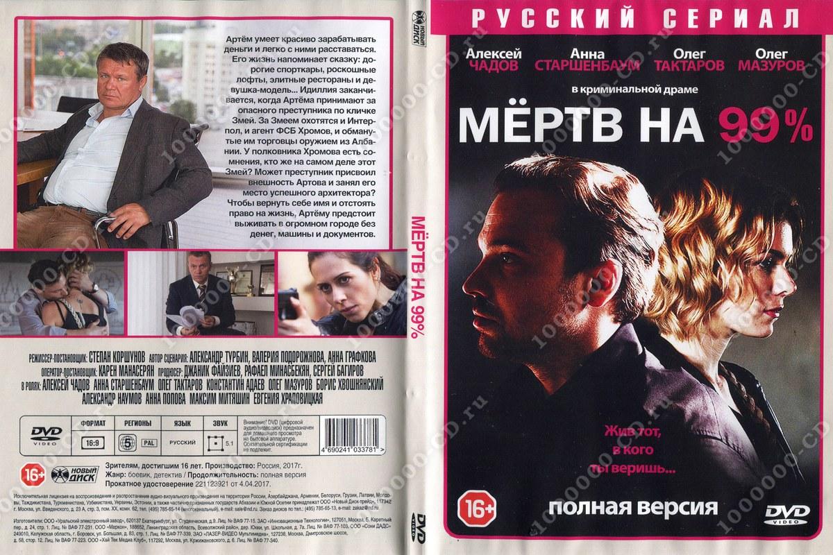 Русские сериалы 2018 мёртв на 99