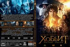Хоббит: Пустошь Смауга (3D) в интернет магазине DVD, CD, MP3, FLAC дисков 1000000-CD.ru