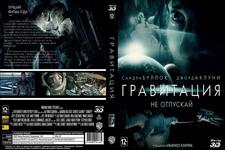 Гравитация (3D) в интернет магазине DVD, CD, MP3, FLAC дисков 1000000-CD.ru