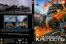 Летающая крепость (3D) в интернет магазине DVD, CD, MP3, FLAC дисков 1000000-CD.ru
