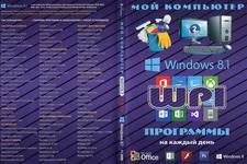 Мой компьютер. Выпуск 2. 2016 Windows 8.1. Программы на каждый день.  в интернет магазине DVD, CD, MP3, FLAC дисков 1000000-CD.ru