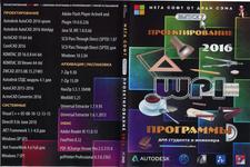 Мега софт. Выпуск 7. Проектирование 2016. Программы для студента и инженера. в интернет магазине DVD, CD, MP3, FLAC дисков 1000000-CD.ru