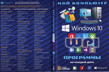 Мой компьютер. Выпуск 3. 2016. Windows 10. Программы на каждый день. в интернет магазине DVD, CD, MP3, FLAC дисков 1000000-CD.ru