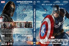 Первый мститель: Другая война (3D) в интернет магазине DVD, CD, MP3, FLAC дисков 1000000-CD.ru